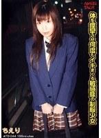 「制服美少女最終淫悶実験室 44」のパッケージ画像