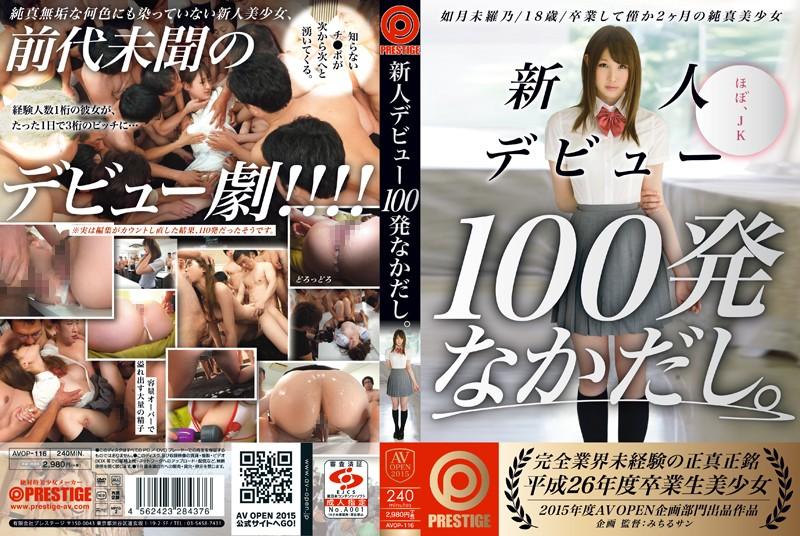 avop116「新人デビュー100発なかだし 如月未羅乃」(プレステージ)