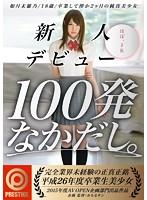 「新人デビュー100発なかだし 如月未羅乃」のパッケージ画像