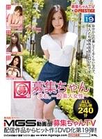 募集ちゃんTV×PRESTIGE PREMIUM 19