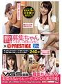 募集ちゃんTV×PRESTIGE PREMIUM 29