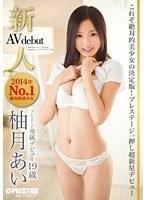 「新人 プレステージ専属デビュー 柚月あい」のパッケージ画像
