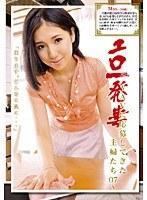 (118blo007)[BLO-007] エロ一発妻 〜AVに応募してきた主婦たち07〜 ダウンロード