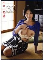 (118blo00033)[BLO-033] エロ一発妻 〜AVに応募してきた主婦たち33〜 ダウンロード