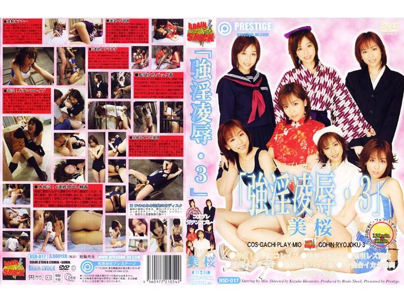 「強淫凌辱・3」 美桜