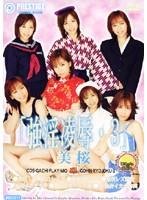 (118bsd017)[BSD-017] 「強淫凌辱・3」 美桜 ダウンロード