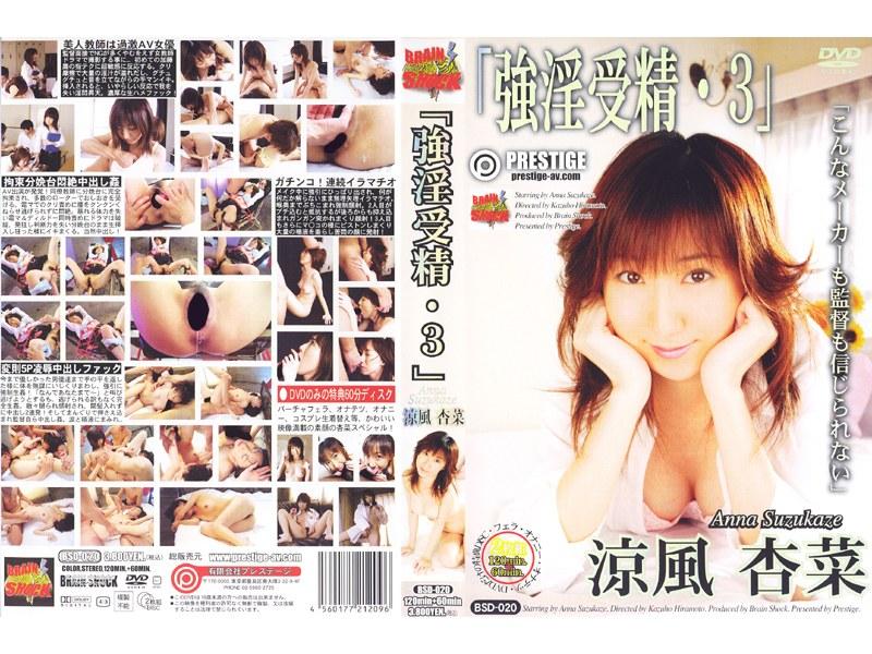 (118bsd020)[BSD-020] 「強淫受精・3」 涼風杏菜 ダウンロード