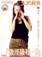 「強淫凌辱・9」 大沢莉央