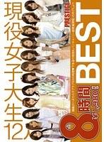(118bst00012)[BST-012] 現役女子大生 BEST 8時間 ダウンロード