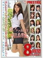 「働くオンナ BEST Vol.03 色情編 8時間」のパッケージ画像