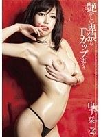 「艶かしい卑猥なFカップボディ 山手栞」のパッケージ画像