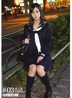 「制服少女クラブ #03」のパッケージ画像