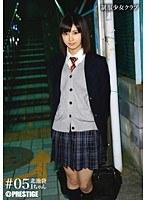 「制服少女クラブ #05」のパッケージ画像