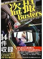 盗撮バスターズ 01 ダウンロード
