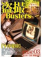 盗撮バスターズ 03 ダウンロード