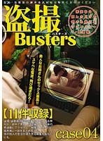 盗撮バスターズ 04
