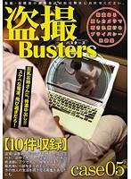 (118buz00005)[BUZ-005] 盗撮バスターズ 05 ダウンロード