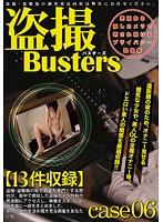 (118buz00006)[BUZ-006] 盗撮バスターズ 06 ダウンロード