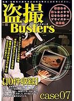 【画像】盗撮バスターズ 07