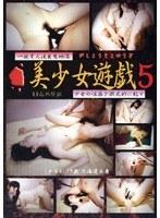 美少女遊戯5 パケ写