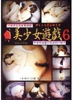 (118byd006)[BYD-006] 美少女遊戯6 ダウンロード