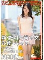 (118chn00013)[CHN-013] 新・絶対的美少女、お貸しします。 ACT.07 小森りこ ダウンロード