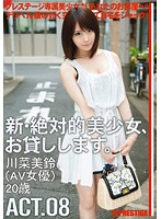 「新・絶対的美少女、お貸しします。 ACT.08 川菜美鈴」のパッケージ画像