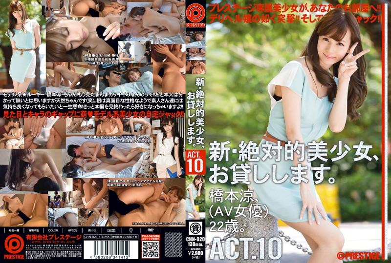 【橋本涼 動画net】スレンダーの美女、橋本涼出演のH無料ロリ動画像。新・絶対的美少女、お貸しします!