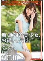 「新・絶対的美少女、お貸しします。 ACT.10 橋本涼」のパッケージ画像