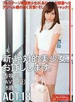 「新・絶対的美少女、お貸しします。 ACT.18 杏咲望」のパッケージ画像