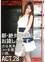 新・絶対的美少女、お貸しします。 ACT.28 渋谷美希