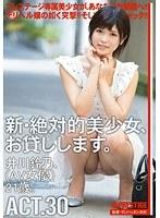 新・絶対的美少女、お貸しします。 ACT.30 井川鈴乃 ダウンロード