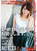 「新・絶対的美少女、お貸しします。 ACT.33 姫野心愛」のパッケージ画像