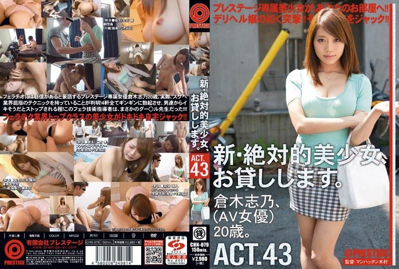 chn079「新・絶対的美少女、お貸しします。 ACT.43 倉木志乃」(プレステージ)