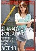 新・絶対的美少女、お貸しします。 ACT.43 倉木志乃