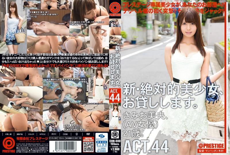 [CHN-080] 新・絶対的美少女、お貸しします。 ACT.44 きみお美央