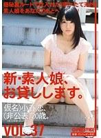 (118chn00081)[CHN-081] 新・素人娘、お貸しします。 VOL.37 ダウンロード