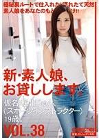 (118chn00083)[CHN-083] 新・素人娘、お貸しします。 VOL.38 堀北じゅん ダウンロード