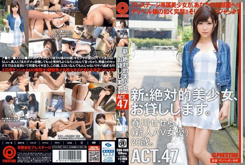 新・絶対的美少女、お貸しします。 ACT.47 春川せせらのサンプル大画像