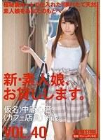 (118chn00087)[CHN-087] 新・素人娘、お貸しします。 VOL.40 ダウンロード