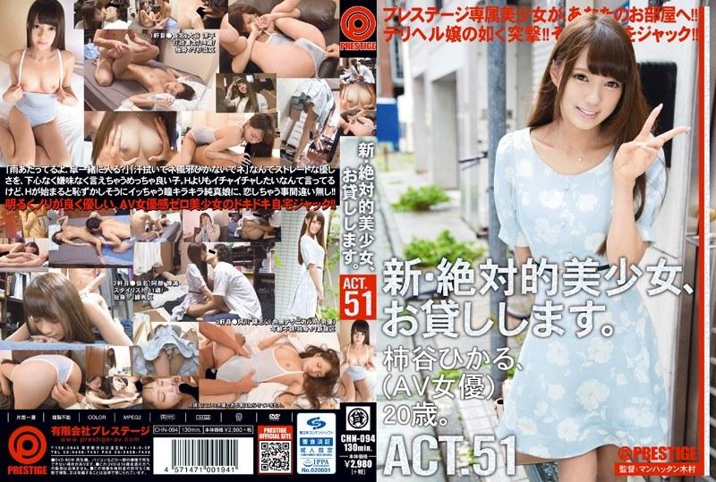[CHN-094] 新・絶対的美少女、お貸しします。 ACT.51 柿谷ひかる