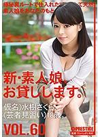 (118chn00126)[CHN-126] 新・素人娘、お貸しします。 VOL.60 水樹さくら ダウンロード