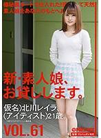 【画像】新・素人娘、お貸しします。 VOL.61 北川レイラ