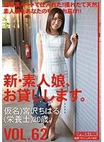 (118chn00130)[CHN-130] 新・素人娘、お貸しします。 VOL.62 宮沢ちはる ダウンロード