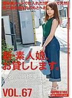 (118chn00139)[CHN-139] 新・素人娘、お貸しします。 VOL.67 高城姫華 ダウンロード