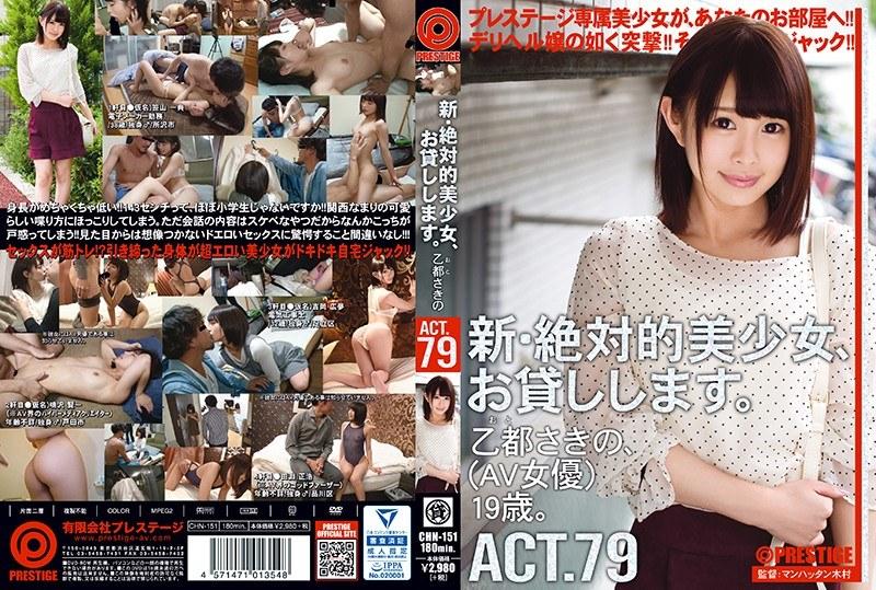 新・絶対的美少女、お貸しします。 ACT.79 乙都さきの(AV女優)19歳。