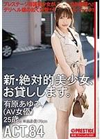 新・絶対的美少女、お貸しします。 ACT.84 有原あゆみ(AV女優)25歳。 ダウンロード