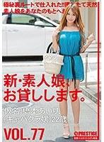 「新・素人娘、お貸しします。 77 仮名)橋本あいり(キャバクラ嬢)22歳。」のパッケージ画像