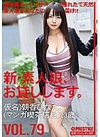 新・素人娘、お貸しします。 79 仮名)朝香ひなた(マンガ喫茶店員)23歳 朝香ひなた