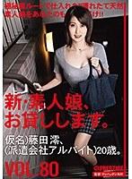新・素人娘、お貸しします。 80 仮名)藤田澪(派遣会社アルバイト)20歳。 藤田澪